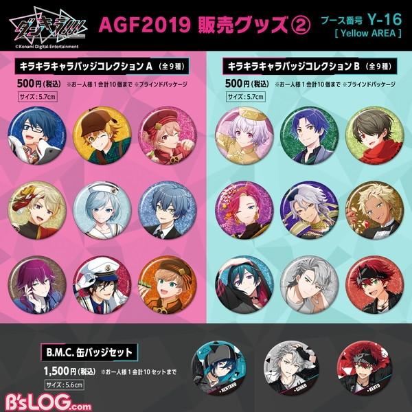 AGF2019販売グッズお品書き_02