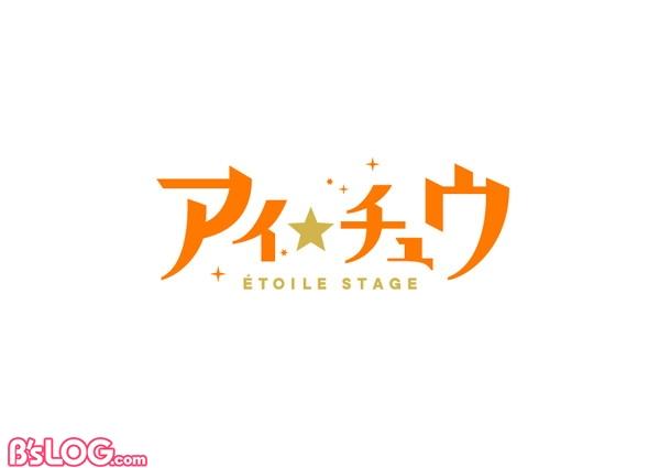 【アイ★チュウ】ロゴ