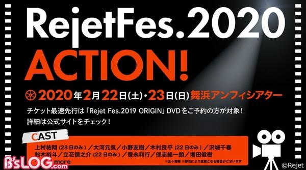 【0920公開】RejetFes2020開催画像0920