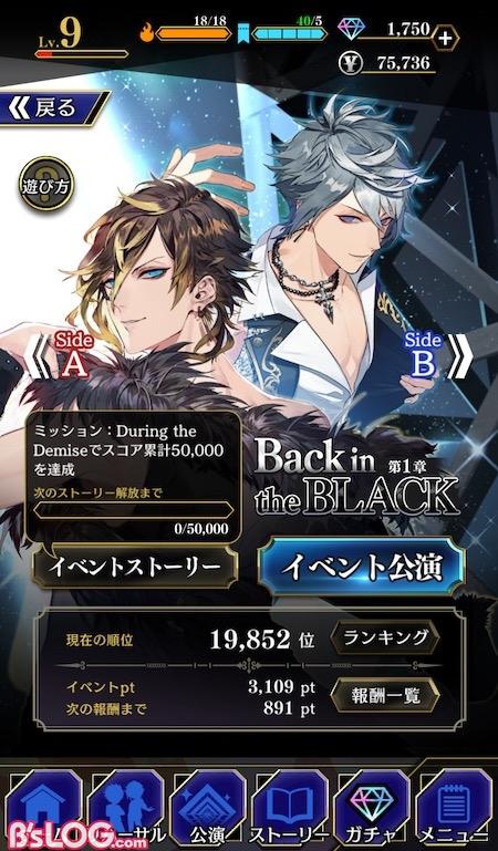 blackstar_イベントトップ
