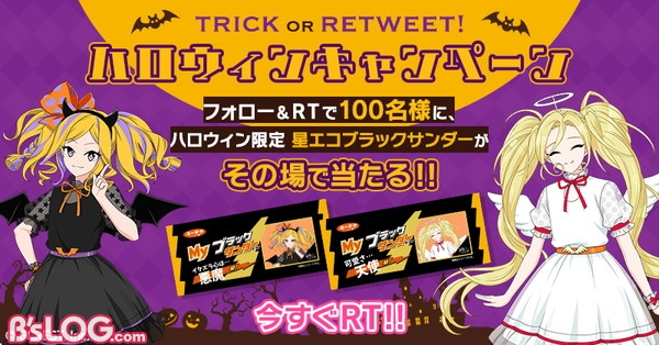 02_ハロウィンCP_TRICK or RETWEET!
