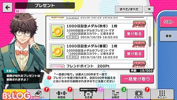 a3_1000日記念メダル
