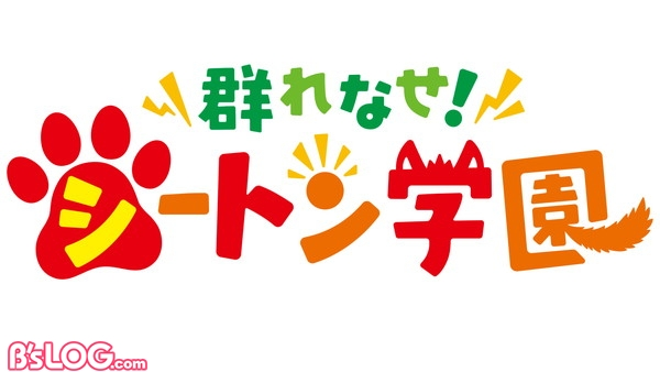 【シートン学園】アニメロゴ