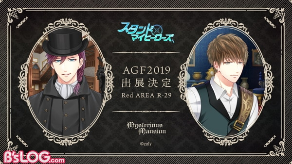 【スタマイ】AGF2019_KV