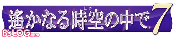 Haruka7_logo_rgb