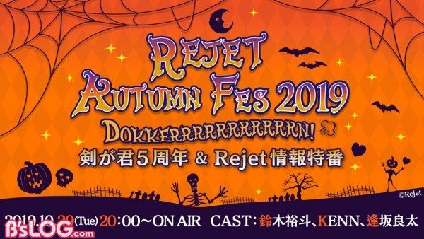 【1007公開】Rejet新情報特番リリース画像