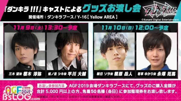 AGF2019-_お渡し会詳細 (2)