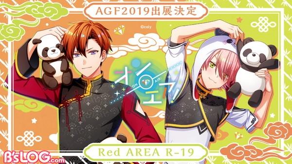 【オンエア!】AGF2019_KV