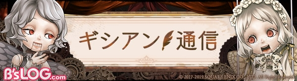 OtherBanner001LImage_ギシアン通信-1