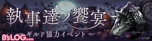 執事達ノ饗宴01