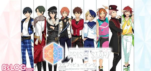 """""""Prism Star!""""ライブ・ビューイング"""