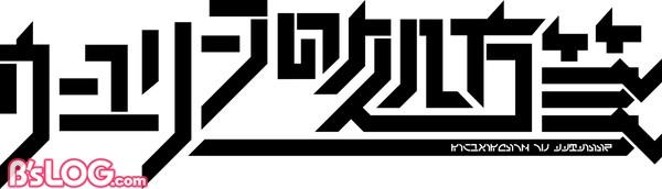 05真タイトルロゴ
