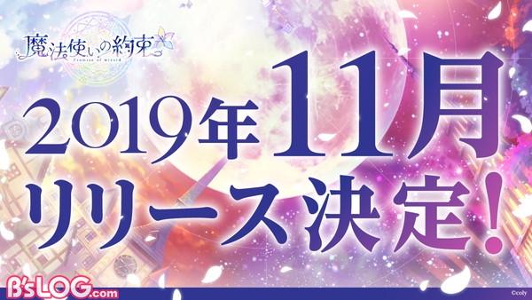 【魔法使いの約束】11月配信決定_告知素材