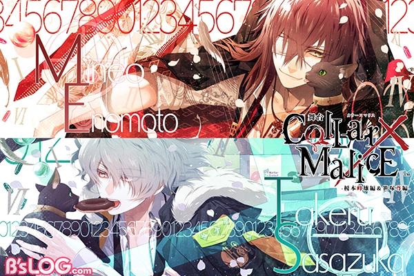 舞台『collar×malice-榎本峰雄編&笹塚尊編-』キービジュアル-min