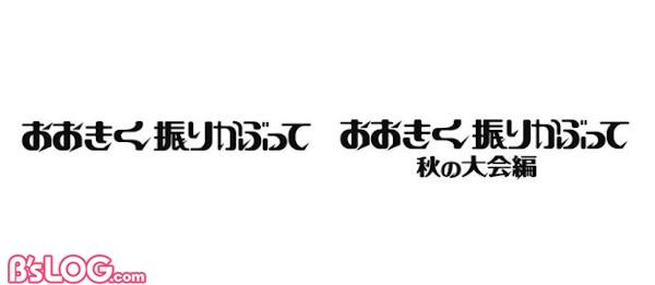 おお振りDH_出演者発表