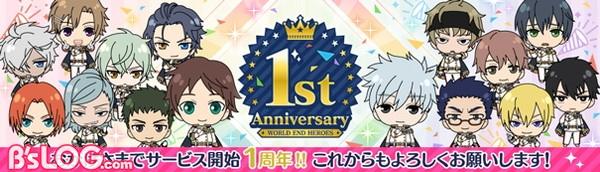 3_1st-Anniversaryスペシャルログインボーナス