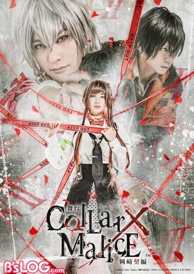 舞台『Collar×Malice』KV