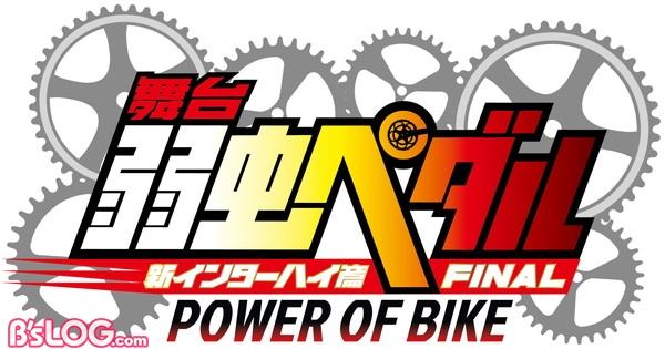 ペダステ_POB_logo