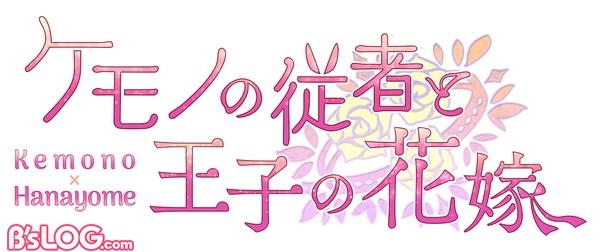 ケモ花_ロゴ