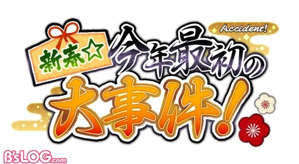 【オンエア!】復刻イベント投票⑤