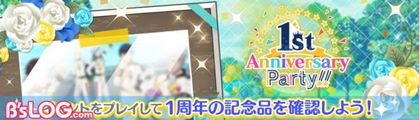 4_イベント_1st-Anniversary-Party