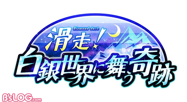 【オンエア!】復刻イベント投票⑥