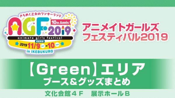 agf2019title_green
