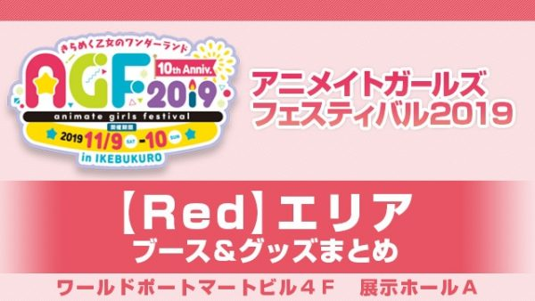 agf2019title_red