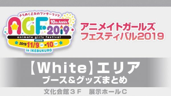 agf2019title_white
