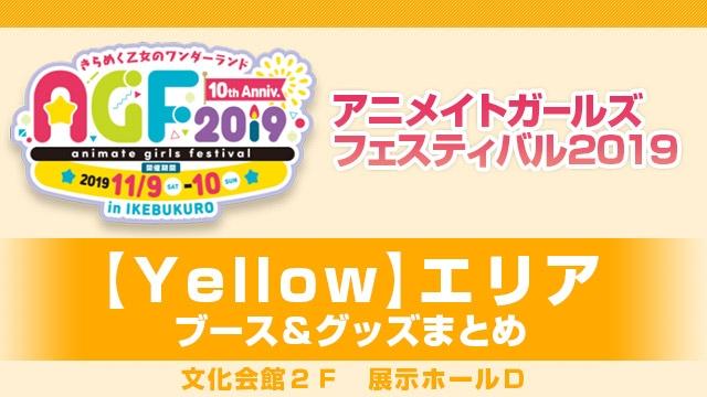 【AGF2019】Yellowエリア出展ブース&グッズまとめ