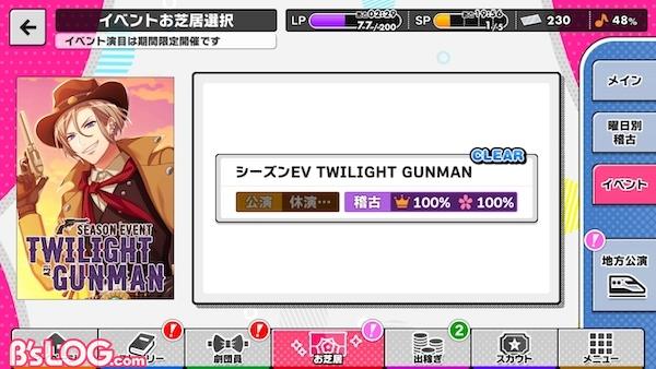 a3_gunmanお芝居選択