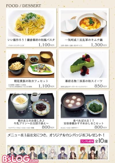 191114【イケメン源氏伝】カフェメニュー_P01