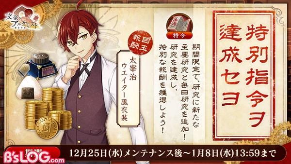 191225_tokurei_02