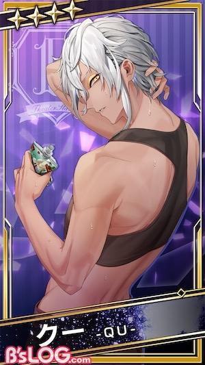 bs_card_【栄養補給】クーP