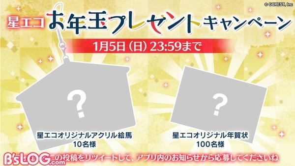 02_星エコお年玉プレゼントキャンペーン
