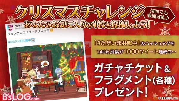 02_クリスマスチャレンジキャンペーン