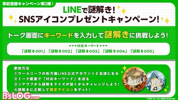 001_LINEで謎解きSNSアイコンプレゼントキャンペーン