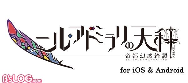 ロゴ横_ニル・アドミラリの天秤-帝都幻惑綺譚(スマホ)
