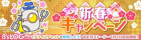 1_新春キャンペーン