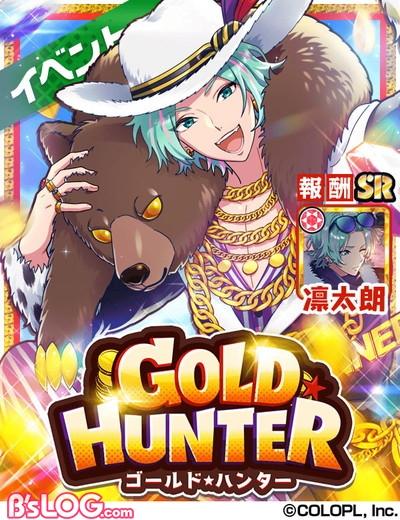01_ゴールドハンター