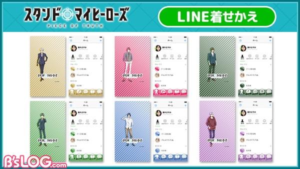 ★【スタマイ】LINE着せかえ告知用