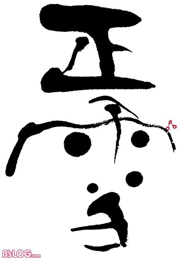 shosetsu_logo