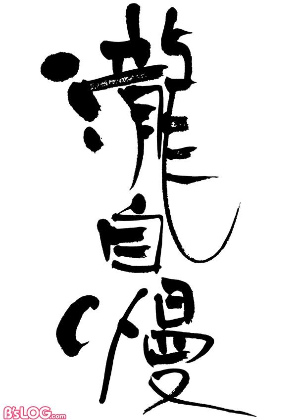 takijiman_logo
