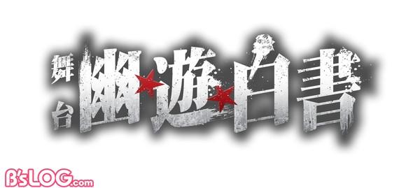 yuhaku-BUTAI_logo_WEB