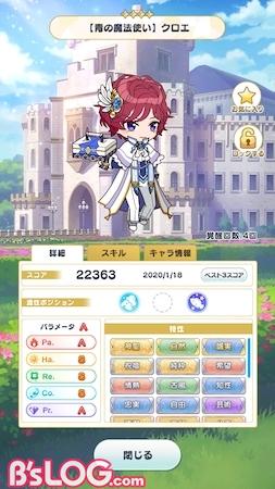 mahoyaku_2万スコア