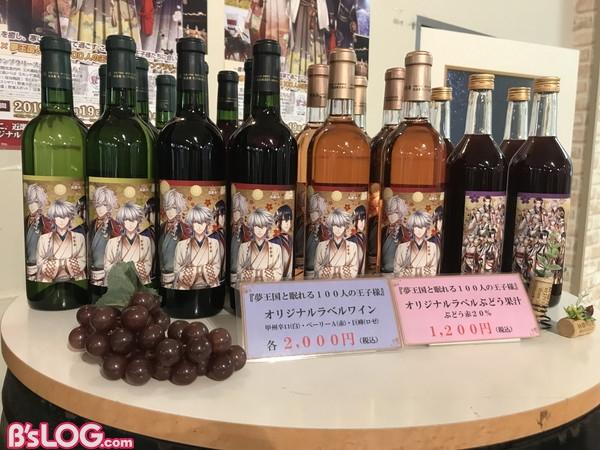 11_モンデ酒造2