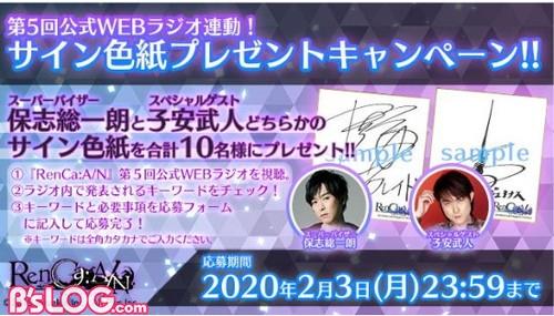 0123_第5回WEBラジオ公開2