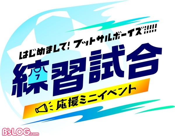 【フットサルボーイズ】イベント用ロゴ_WEB