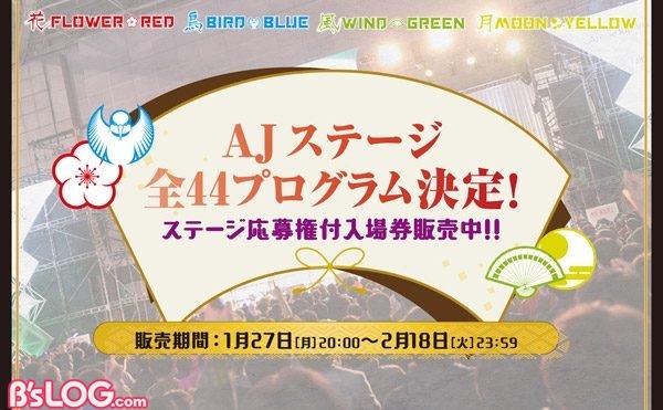 20200127_animejyapan02
