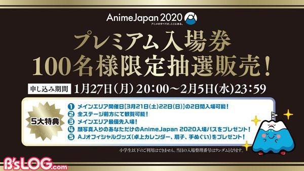 20200127_animejyapan06